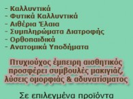 Pharmacy Aris Mpouras
